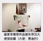 李尊荣藏宝-感谢东帝汶驻华大使费迪托先生的热情邀请和赠送的礼品,愿两国友【图1】