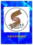 王根权荣誉-为中国书法学院王根权院长所著《书谱》《品评》 与书法作品而作【图1】