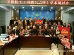 王根权荣誉-为中国书法学院王根权院长所著《书谱》《品评》 与书法作品而作【图4】