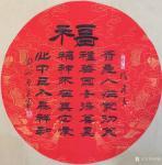邓澍日志-福禄寿禧财,书法小品5幅,祝大家节日快乐! 《福》:善良人【图1】