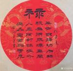 邓澍日志-福禄寿禧财,书法小品5幅,祝大家节日快乐! 《福》:善良人【图2】