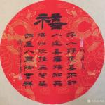 邓澍日志-福禄寿禧财,书法小品5幅,祝大家节日快乐! 《福》:善良人【图4】