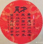 邓澍日志-福禄寿禧财,书法小品5幅,祝大家节日快乐! 《福》:善良人【图5】