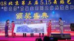 孙通成生活-应邀请参加CCTV 《爱心中国行》主办的2018年第三届北京【图1】