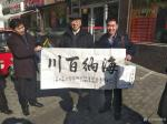 刘道林生活-与中国书协老一代顾问权希军合影留念【图1】