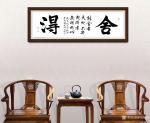 叶向阳日志-艺田笔耕,书法作品欣赏《舍得》,从舍得到奉献,是人生境界的提【图2】