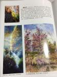 戴建华荣誉-亲们,早上好!昨天刚刚收到《辉煌中国.艺海魂》画册,看到我新【图5】