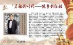刘文生荣誉-启航新时代……梦筑新征程!中国邮政为国家一级美术师,国礼书画【图2】