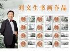 刘文生荣誉-启航新时代……梦筑新征程!中国邮政为国家一级美术师,国礼书画【图3】