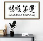 叶向阳日志-艺田笔耕:《运筹帷幄》。恭请亲朋好友共同分享并雅正。谢谢。【图2】