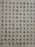 胡宝成日志-刚写好的小楷《朱子家训》共524字,尺寸180*48㎝喜欢的【图2】