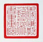 李忠信藏宝-【中国佛教艺术书画院院印】,由叶金发、叶鈺华赠石,付宪海先生【图2】