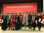 高显惠生活-2018年10月18日晚上8点,在北京远望楼召开中国工笔画学【图2】