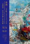 胡静藏宝-中国·十年——桑德罗·特劳蒂师生作品展。广东电视台《品味艺术【图1】