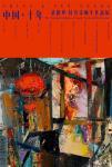 胡静藏宝-中国·十年——桑德罗·特劳蒂师生作品展。广东电视台《品味艺术【图2】