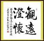 叶向阳日志-艺田笔耕:《观远澄怀》,《元汉堂》,《红喜居家养老》,叶向阳【图1】