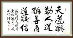 叶向阳日志-艺田笔耕:《天道酬勤人道酬善商道酬信》,叶向阳书法作品,恭请【图1】