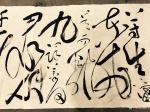 周鹏飞日志-《對鵬飛先生毛體書法的一孔之見》幾十年來由於對偉大領袖毛澤東【图3】