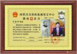 罗建辉荣誉-国礼书画艺术收藏鉴定中心润格证书:罗建辉先生,根据您的艺术成【图1】