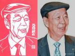 洪志标藏宝-洪志标剪纸作品欣赏:为《澳门名人一赌王何鸿燊》创作的肖像剪纸【图2】