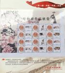 叶仲桥藏宝-曲国家邮政印刷发行的叶仲桥个人专版国画邮票的纪念册,即将出版【图3】