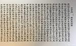 邓澍日志-隶书书法作品《千字文》作品,支持中国儿童启蒙教育,戊戍年冬月【图1】