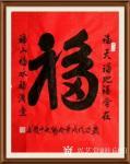 叶向阳日志-艺田笔耕:行书书法作品《福》《宁静致远》《鹏程万里》,恭祝亲【图1】