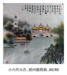 邵西安藏宝-国画山水画《雪景》,尺寸四尺竖幅68x138cm,《扬州瘦西【图2】