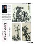 徐家康荣誉-2018.11.18.星期日。南京报业传媒集团的《壹收藏》刊【图1】