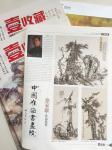 徐家康荣誉-2018.11.18.星期日。南京报业传媒集团的《壹收藏》刊【图2】