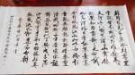 刘胜利日志-行书书法作品录《沁园春.雪》,尺寸八尺整张240x130筹码【图1】