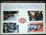 杨牧青日志-第九次进望京:中国书画国学系列公益讲座活动取得圆满成功 【图3】