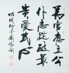 刘胜利日志-行书书法作品录王安石《梅花》,尺寸三尺竖幅55×100cm。【图2】