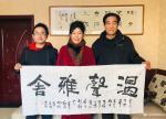 杨牧青日志-本网长安讯:2018年12月30日上午,艺界网创办人、执行总【图3】