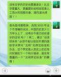 杨牧青日志-首先亟待要取掉、改观5000年这个不准确的说法,中国历史至少【图1】