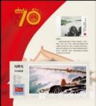 马曙光藏宝-《庆祝建国7O周年邮册   》部分图片, 若想了解更多 请【图2】