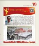 马曙光藏宝-《庆祝建国7O周年邮册   》部分图片, 若想了解更多 请【图3】