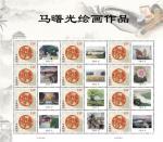 马曙光藏宝-《庆祝建国7O周年邮册   》部分图片, 若想了解更多 请【图4】