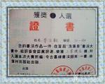 李万勤荣誉-李万勤书法国画参赛获奖【图1】