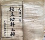 叶仲桥藏宝-收藏民国医术《妇科百病偏方》等共12卷   近日从另一收藏【图4】