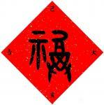 """杨牧青日志-这个字是金文(青铜器铭文)写法,甲骨文也有其字形,但不是""""福【图1】"""