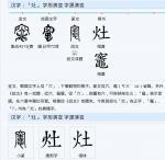 """杨牧青日志-大年初四迎灶神·宋代时出现的简体""""灶""""字形,无疑是非常正确的【图2】"""