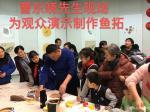 冯增木藏宝-国画艺术家曹东晓鱼拓艺术展于2019年2月19日始在山东美术【图3】