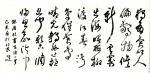 李小建日志-我的草书作品,唐杜审言诗一首,尺寸:138*69 是我得意之【图1】