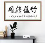 叶向阳日志-艺田笔耕:乙亥年书法作品欣赏《紫气东来》《竹蕴清风》《见贤思【图4】