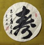 曹国银日志-行书,一平尺圆 福禄寿禧【图3】