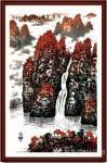 叶向阳日志-翰墨颂中华:《鸿运当头》国画山水画,乙亥年新作分享。今日春分【图1】