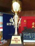 刘慧敏荣誉-书画作品润格证书,由中华人民共和国文化和旅游部艺术发展中心,【图1】
