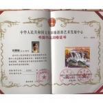 刘慧敏荣誉-书画作品润格证书,由中华人民共和国文化和旅游部艺术发展中心,【图2】