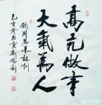 """刘胜利日志-""""静观世态,笑对人生""""""""高亢做事,大气为人""""""""和为贵""""乙亥年【图3】"""